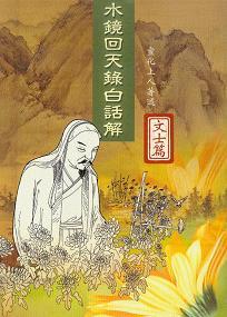 HT Tuyen Hoa (14)
