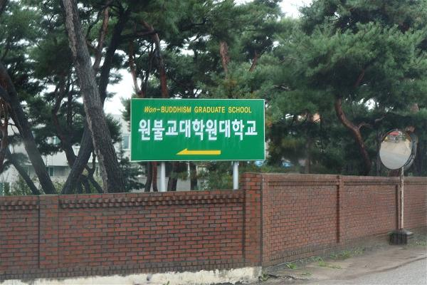 Viện Đại học Phật giáo Viên Hàn Quốc 2