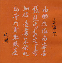 Thich Duc Nhuan-thubut-1