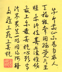 Thich Duc Nhuan-thubut2