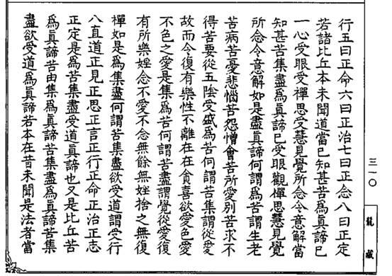Kinh chuyen Phap Luan khac go (1)