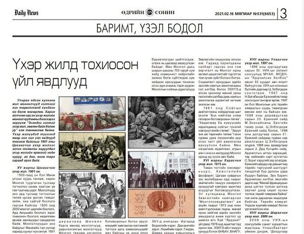 Cuộc Đàn áp Dã man tại Mông Cổ bởi Stalin Lãnh tụ Đảng Cộng sản Liên Xô Hàng vạn nhà sư bị giết hàng nghìn ngôi chùa đổ